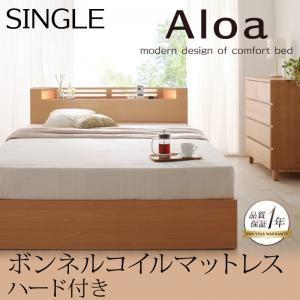 収納ベッド シングル【Aloa】【ボンネルコイルマットレス:ハード付き】 ナチュラル モダンライト・コンセント付き収納ベッド【Aloa】アロアの詳細を見る