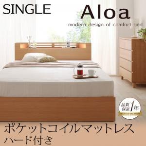 収納ベッド シングル【Aloa】【ポケットコイルマットレス:ハード付き】 ナチュラル モダンライト・コンセント付き収納ベッド【Aloa】アロアの詳細を見る
