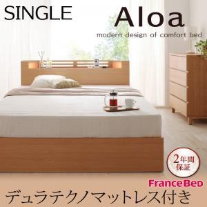 収納ベッド シングル【Aloa】【デュラテクノマットレス付き】 ナチュラル モダンライト・コンセント付き収納ベッド【Aloa】アロアの詳細を見る