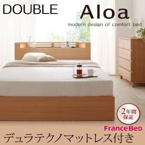 収納ベッド ダブル【Aloa】【デュラテクノマットレス付き】 ナチュラル モダンライト・コンセント付き収納ベッド【Aloa】アロア
