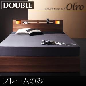 収納ベッド ダブル【Olro】【フレームのみ】 ウォルナットブラウン モダンライト・コンセント付き収納ベッド【Olro】オルロの詳細を見る