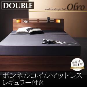 収納ベッド ダブル【Olro】【ボンネルコイルマットレス:レギュラー付き】 フレームカラー:ウォルナットブラウン マットレスカラ―:ブラック モダンライト・コンセント付き収納ベッド【Olro】オルロの詳細を見る