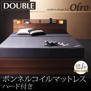 収納ベッド ダブル【Olro】【ボンネルコイルマットレス:ハード付き】 ウォルナットブラウン モダンライト・コンセント付き収納ベッド【Olro】オルロの詳細を見る