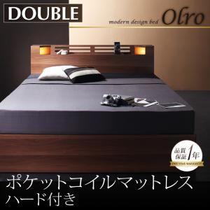 収納ベッド ダブル【Olro】【ポケットコイルマットレス:ハード付き】 ウォルナットブラウン モダンライト・コンセント付き収納ベッド【Olro】オルロの詳細を見る