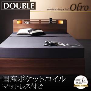 収納ベッド ダブル【Olro】【国産ポケットコイルマットレス付き】 ウォルナットブラウン モダンライト・コンセント付き収納ベッド【Olro】オルロの詳細を見る