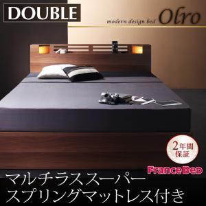 収納ベッド ダブル【Olro】【マルチラススーパースプリングマットレス付き】 ウォルナットブラウン モダンライト・コンセント付き収納ベッド【Olro】オルロの詳細を見る