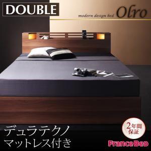収納ベッド ダブル【Olro】【デュラテクノマットレス付き】 ウォルナットブラウン モダンライト・コンセント付き収納ベッド【Olro】オルロの詳細を見る