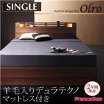 収納ベッド シングル【Olro】【羊毛入りデュラテクノマットレス付き】 ウォルナットブラウン モダンライト・コンセント付き収納ベッド【Olro】オルロ