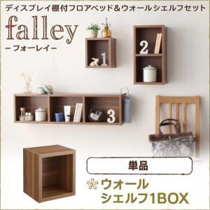 【単品】ウォールシェルフ1BOX【falley】ウォルナットブラウン ウォールシェルフ付ディスプレイフロアベッド【falley】フォーレイ ウォールシェルフ1BOXのみの詳細を見る