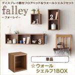 【本体別売】ウォールシェルフ1BOX【falley】ウォルナットブラウン ウォールシェルフ付ディスプレイフロアベッド【falley】フォーレイ専用 ウォールシェルフ1BOXのみ