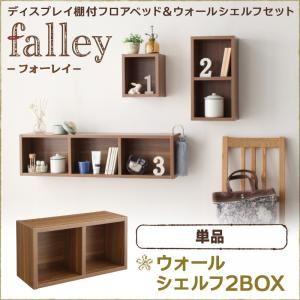 【単品】ウォールシェルフ2BOX【falley】ウォルナットブラウン ウォールシェルフ付ディスプレイフロアベッド【falley】フォーレイ ウォールシェルフ2BOXのみの詳細を見る