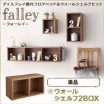 【本体別売】ウォールシェルフ2BOX【falley】ウォルナットブラウン ウォールシェルフ付ディスプレイフロアベッド【falley】フォーレイ専用 ウォールシェルフ2BOXのみ