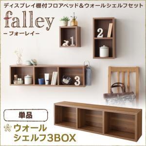 【単品】ウォールシェルフ3BOX【falley】ウォルナットブラウン ウォールシェルフ付ディスプレイフロアベッド【falley】フォーレイ ウォールシェルフ3BOXのみの詳細を見る