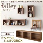 【本体別売】ウォールシェルフ3BOX【falley】ウォルナットブラウン ウォールシェルフ付ディスプレイフロアベッド【falley】フォーレイ専用 ウォールシェルフ3BOXのみ