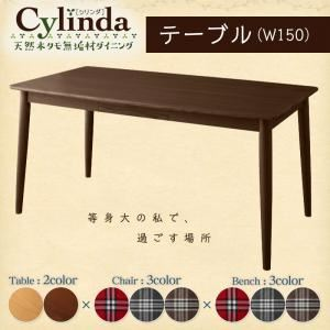 【単品】ダイニングテーブル 幅150cm【cylinda】ナチュラル 天然木タモ無垢材ダイニング【cylinda】シリンダ - 拡大画像