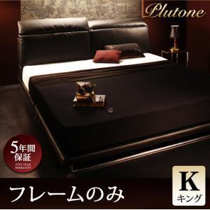 ローベッド キング【Plutone】【フレームのみ】 ブラック リクライニング機能付き・モダンデザインローベッド【Plutone】プルトーネ - 拡大画像
