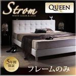 ベッド クイーン【Strom】【フレームのみ】 ホワイト モダンデザイン・高級レザー・大型ベッド【Strom】シュトローム