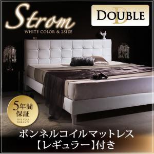 ベッド ダブル【Strom】【ボンネルコイルマットレス(レギュラー)付き】 フレームカラー:ホワイト マットレスカラー:ブラック モダンデザイン・高級レザー・大型ベッド【Strom】シュトローム - 拡大画像