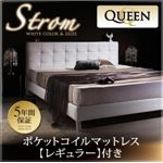 ベッド クイーン【Strom】【ポケットコイルマットレス(レギュラー)付き】 ホワイト モダンデザイン・高級レザー・大型ベッド【Strom】シュトローム