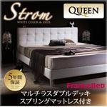 ベッド クイーン【Strom】【マルチラスダブルデッキスプリングマットレス付き】 ホワイト モダンデザイン・高級レザー・大型ベッド【Strom】シュトローム