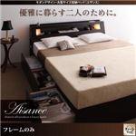 収納ベッド クイーン【Aisance】【フレームのみ】 ダークブラウン モダンデザイン・大型サイズ収納ベッド【Aisance】エザンス