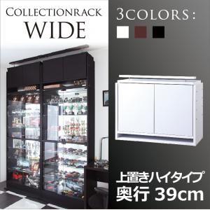 【単品】収納上置 ハイタイプ 奥行39cm ブラウン コレクションラック【WIDE】の詳細を見る