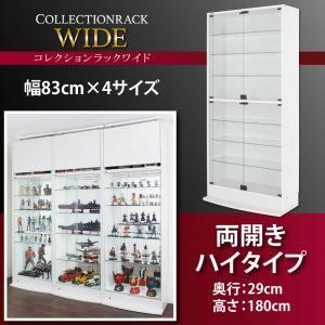 【ミラーなし】ラック【両開きタイプ】高さ180奥行29ホワイトコレクションラックワイド