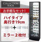 ラック 奥行19cm+専用ミラー2枚付 ブラック コレクションラック レギュラーハイタイプ