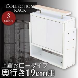 ラック ホワイト コレクションラック レギュラー奥行き19cm用 上置きロータイプの詳細を見る