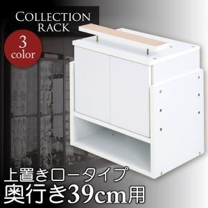 ラック ホワイト コレクションラック レギュラー奥行き39cm用 上置きロータイプの詳細を見る