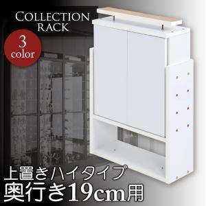 コレクションラック レギュラー奥行き19cm用 上置きハイタイプ (カラー:ブラウン)