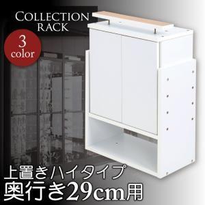 ラック ホワイト コレクションラック レギュラー奥行き29cm用 上置きハイタイプの詳細を見る