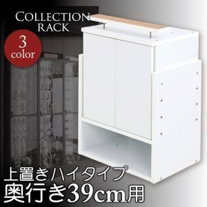 コレクションラック レギュラー奥行き39cm用 上置きハイタイプ (カラー:ブラック)