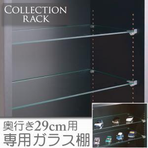ラック コレクションラック レギュラー奥行き29cm用 専用ガラス棚の詳細を見る