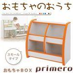 おもちゃ箱 スモールタイプ【primero】オレンジ ソフト素材キッズファニチャーシリーズ おもちゃBOX【primero】