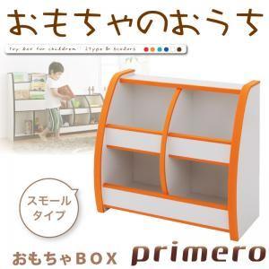 おもちゃ箱 スモールタイプ【primero】グリ...の商品画像