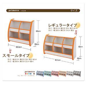 おもちゃ箱 スモールタイプ【primero】グ...の紹介画像5