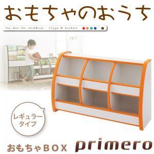 おもちゃ箱レギュラータイプ【primero】ブラウンソフト素材キッズファニチャーシリーズおもちゃBOX【primero】