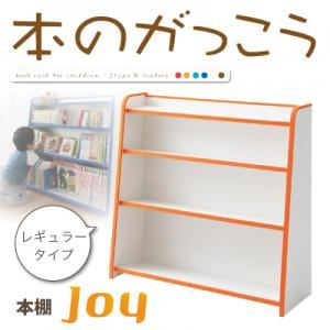 本棚 レギュラータイプ【joy】ホワイト ソフト素材キッズファニチャーシリーズ 本棚【joy】ジョイ - 拡大画像