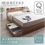 収納ベッド クイーン【Montray】【ボンネルコイルマットレス:ハード付き】 ウォルナットブラウン 棚・コンセント付収納ベッド【Montray】モントレー
