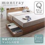 収納ベッド クイーン【Montray】【国産ポケットコイルマットレス付き】 ウォルナットブラウン 棚・コンセント付収納ベッド【Montray】モントレー