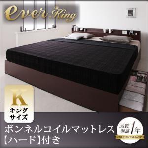 収納ベッド キングサイズ【EverKing】【ボンネルコイルマットレス:ハード付き】 ダークブラウン 棚・コンセント付収納ベッド【EverKing】エヴァーキングサイズ - 拡大画像
