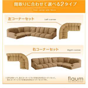 ソファーセット 右コーナーセット【flaum】ブラック フロアコーナーソファ【flaum】フラウム ハイタイプ