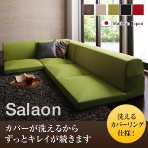 ソファー レッド【Salaon】洗える!カバーリングフロアコーナーソファ【Salaon】サラオン