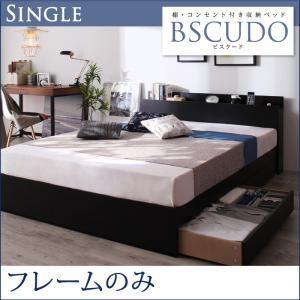 収納ベッド シングル【Bscudo】【フレームのみ】ブラック 棚・コンセント付き収納ベッド【Bscudo】ビスクードの詳細を見る