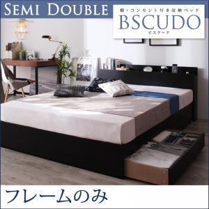 収納ベッド セミダブル【Bscudo】【フレームのみ】ブラック 棚・コンセント付き収納ベッド【Bscudo】ビスクードの詳細を見る