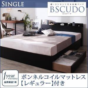 収納ベッド シングル【Bscudo】【ボンネルコイルマットレス:レギュラー付き】フレーム:ブラック マットレス:ブラック 棚・コンセント付き収納ベッド【Bscudo】ビスクード