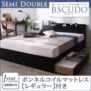 収納ベッド セミダブル【Bscudo】【ボンネルコイルマットレス:レギュラー付き】フレーム:ブラック マットレス:アイボリー 棚・コンセント付き収納ベッド【Bscudo】ビスクードの詳細を見る