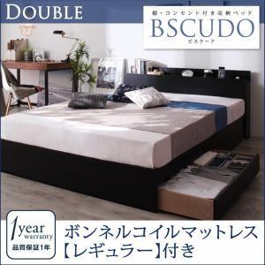 収納ベッド ダブル【Bscudo】【ボンネルコイルマットレス:レギュラー付き】フレーム:ブラック マットレス:アイボリー 棚・コンセント付き収納ベッド【Bscudo】ビスクードの詳細を見る