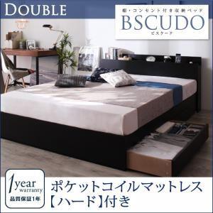 収納ベッド ダブル【Bscudo】【ポケットコイルマットレス:ハード付き】ブラック 棚・コンセント付き収納ベッド【Bscudo】ビスクードの詳細を見る
